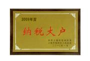 2009年度上饶荣誉证书