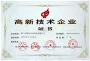 2010年厦门公司荣誉证书