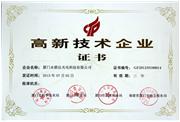 2013年厦门公司荣誉证书