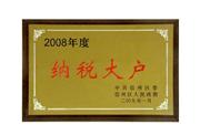 2008年度上饶荣誉证书