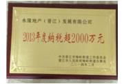 2013年度晋江项目荣誉证书