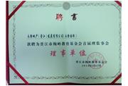 2014年晋江项目荣誉证书