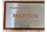 2012年度晋江项目荣誉证书