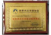 2010年上饶荣誉证书