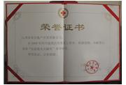 2008年上饶荣誉证书