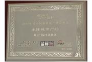 2007年度上饶荣誉证书