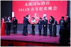 安溪酒店2013年度春节联欢晚会