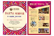 安溪和记游戏国际城海报3