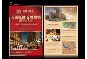 安溪和记游戏国际城海报2