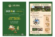 安溪和记游戏国际城海报1