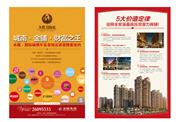 安溪和记游戏国际城海报4